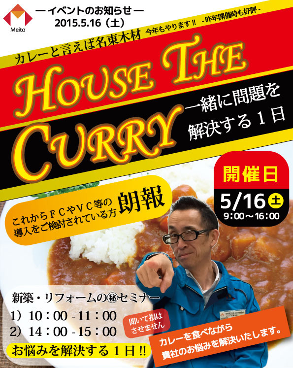 housethecurry_img.jpg